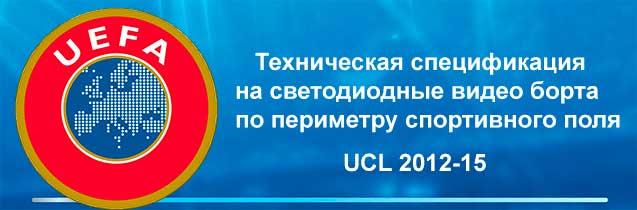 УЕФА техническая спецификация на светодиодные видео борта